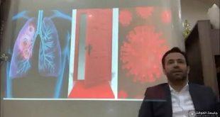 تدريسي في كلية الطب بجامعة الكوفة يشارك في ندوة دولية حول جائحة الكورونا